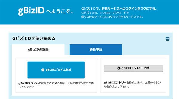 【出典】経済産業省(GビズIDの取得ホームページ)