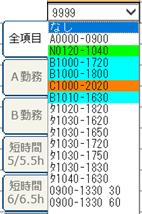 ※3 分類別コンボボックス(TimePro-VG 画面)