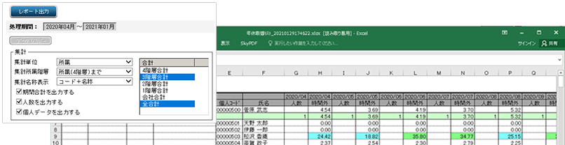 Excel データ出力(労務管理レポート)