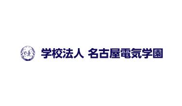 学校法人 名古屋電気学園