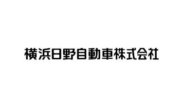 横浜日野自動車株式会社