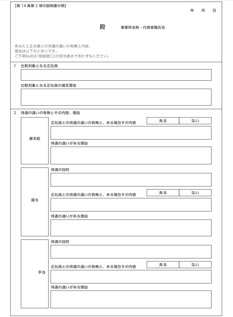 待遇差説明用の用紙(厚生労働省)