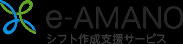 e-AMANO シフト作成支援サービス